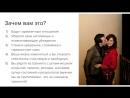 Нико и Юля Вебинар про гармоничные отношения