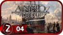 Anno 1800 ➤ Большой БУМ ➤ Прохождение 4 (КАМПАНИЯ)