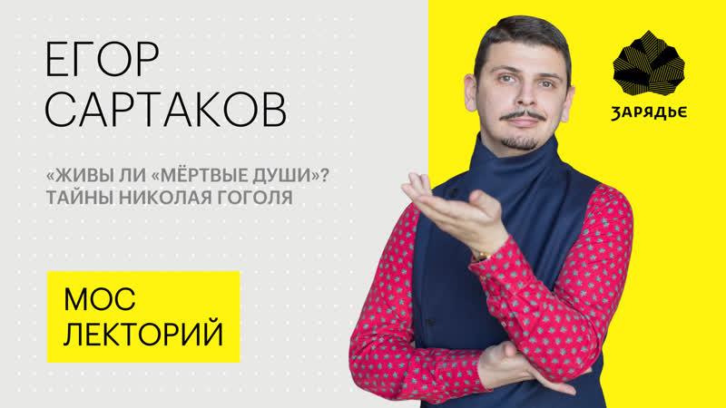 Егор Сартаков о тайнах Николая Гоголя и сгоревшем томе Мертвых душ