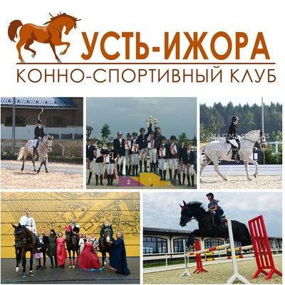 Конный-Клуб Усть-Ижора