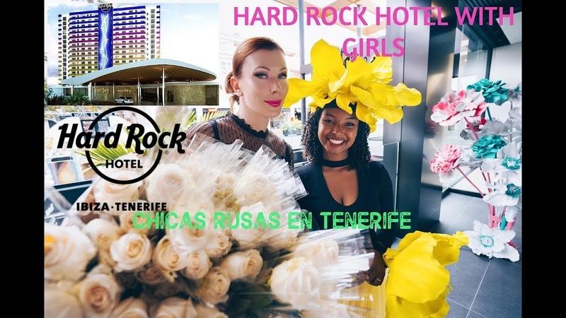 8/HARD ROCK HOTEL TENERIFE/BIRTHDAYPARTY/РУССКИЕ НА ТЕНЕРИФЕ