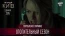 Отопительный сезон Трейлеры Пороблено в Украине пародия 2016