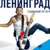 Ленинград в Самаре. 30 июня 2019