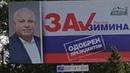 23 сентября второй тур выборов Что Хакасия ощущает от девятилетнего правления Зимина