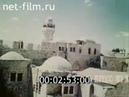 Израильская военщина фильм Оккупация Иерусалима, 1980