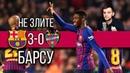 Барселона - Леванте 30 Уверенно отыгрались и вышли в 1/4 Кубка Месси и Дембеле