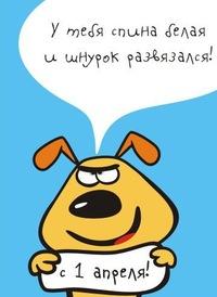 1 апреля. Подарки на День Юмора и Смеха. | ВКонтакте