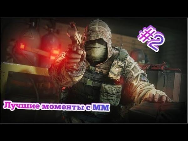 Нарезка лучших моментов с CS GO 2