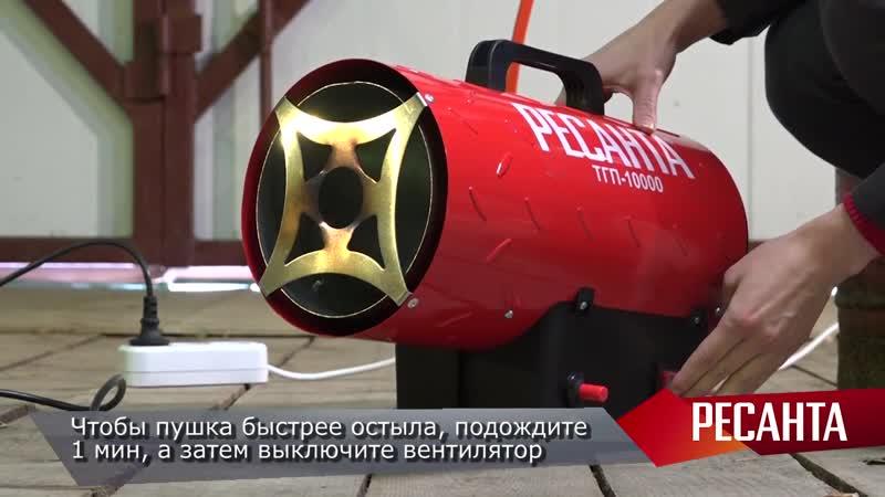 Обзор газовой пушки РЕСАНТА ТГП-10000