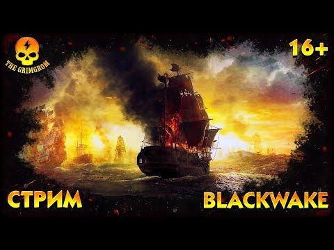 BLACKWAKE - Поднять паруса! [СТРИМ]