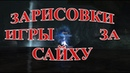 BlackBird RamsHeart ГРОМОВЕРЖЕЦ САЙХИ Картия 85 и Тест ХБ Остров Ада