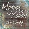 Модное Хобби (Хабаровск)