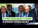 Путин повышает ставки В Кремле готовы на все