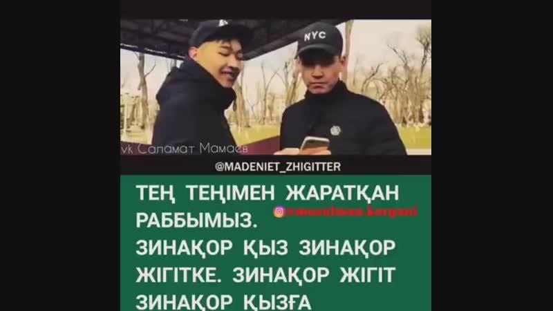 Тең_теңімен.mp4