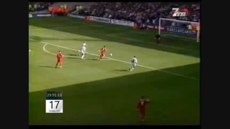 Чемпионат Англии 2002-03 Вест Бромвич 0-5 Ливерпуль