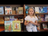 Варлаганова София представляет книги Ю. Висландер и Т. Висландер про Маму Му и Ворона
