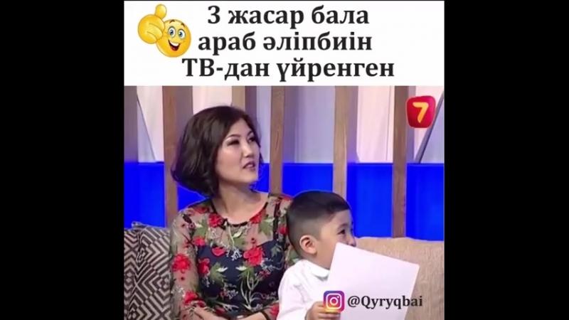 Қазақтың балалары осындай болса, мен Елімнің болашағы баянды болатынына сенімдімін! Иманды балаларымыз көп болғай! АрдақБайғабы