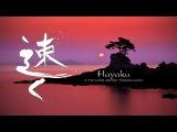 Hayaku: Путешествие по Японии