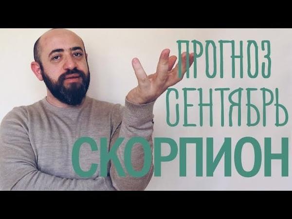 Гороскоп СКОРПИОН Сентябрь 2018 год Ведическая Астрология