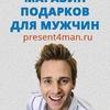 Подарки для мужчин в Москве и Петербурге