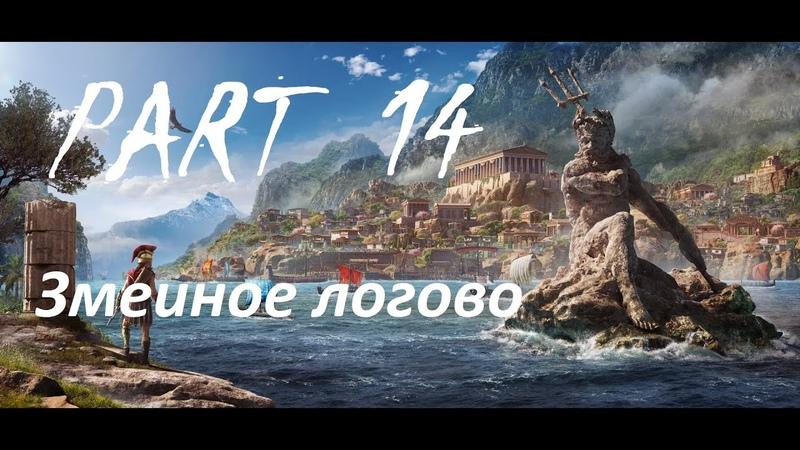 Assassin's Creed Odyssey Прохождение игры часть 14 Змеиное логово Безбашенная младшая сестричка