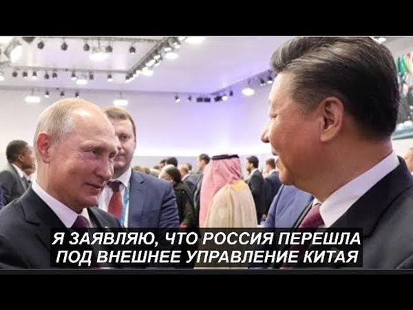Я ЗАЯВЛЯЮ что Россия перешла под внешнее управление Китая №1029
