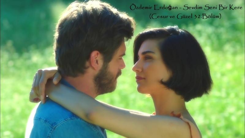 Özdemir Erdoğan - Sevdim Seni Bir Kere (Cesur ve Güzel 32.Bölüm)