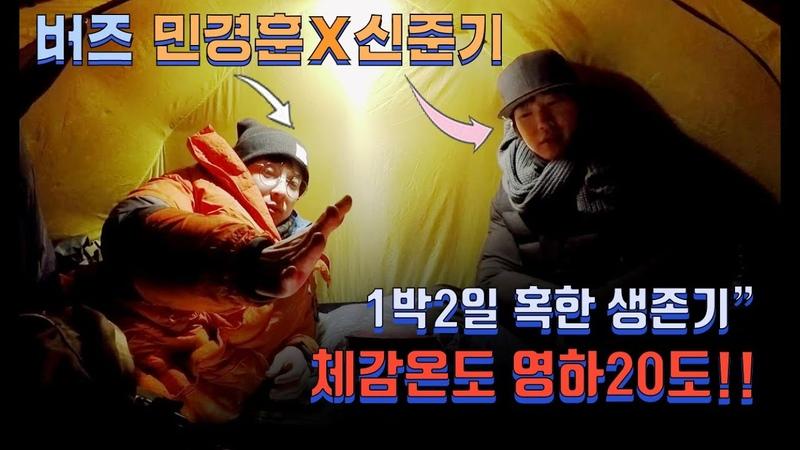 버즈 민경훈과신준기가 도전한 체감온도 영하20도의 혹한 백팩킹