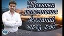 Техника исполнения желаний через мужской и женский род Алексей Кройтор всегранивселенной