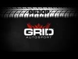 Обзор: GRID: Autosport - с ветерком