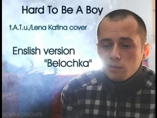 Ёсси Коссовиц - Hard To Be A Boy (t.A.T.u./Lena Katina cover. English version Belochka)