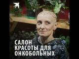 Салон красоты для онкобольных