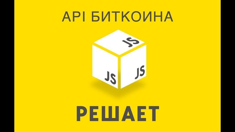 JavaScript Решает 8 Получаем курс Биткоина