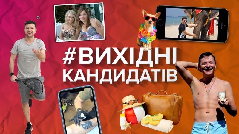 🇺🇦 Спорт, агітація та обіцянки – вихідні кандидатів РадіоСвобода