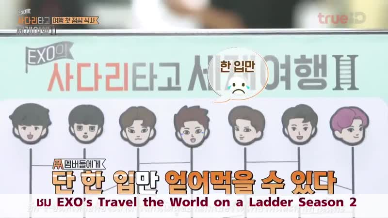 EXO's Travel the World on a Ladder Season 2 ID