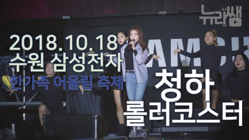 20181018 청하 CHUNG HA - 롤러코스터 Roller Coaster 직캠/FanCam by 뉴리쌤