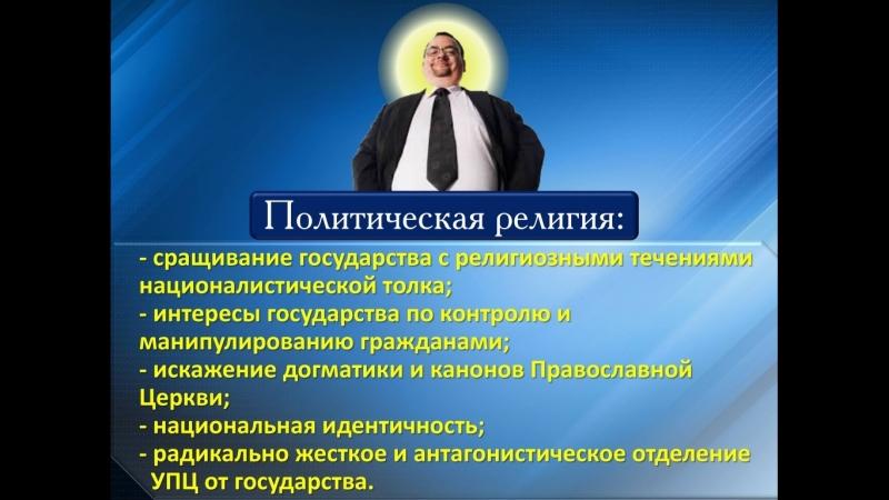 Кривые фейки об УПЦ Прямого канала
