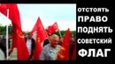 Отстоять право поднять флаг СССР. Митинг против повышения цен на бензин. 7.06.18