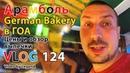ВЛОГ Индия German Bakery GOA Что продают в German Bakery в Арамболе Цены в ГОА 4К