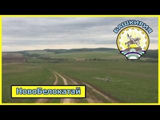 НовоБелокатай (Башкортостан). NewBelokatay (Bashkortostan).
