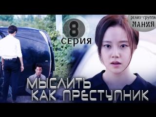 Mania 8/20 720 Мыслить как преступник / Criminal Minds