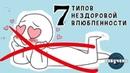 7 типов нездоровой влюбленности [Psych2Go на русском]