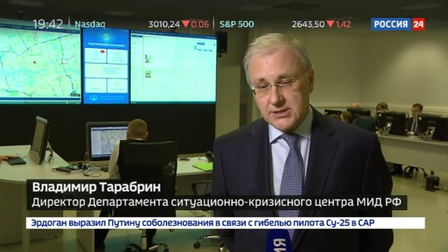 Новости на Россия 24 Памятка туристу как избежать кризисной ситуации за рубежом смотреть онлайн без регистрации