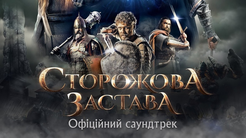 Сторожевая Застава Официальный Саундтрек Ovsiy die -The Stronghold \Смерть Овсія