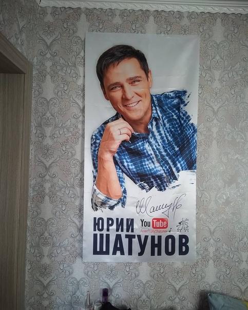 плакаты на концерт шатунова были очень