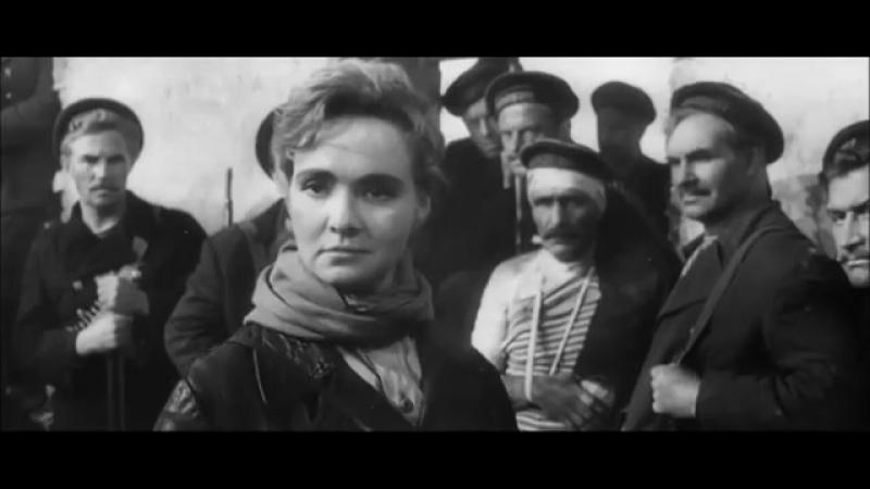 Оптимистическая трагедия. 1963г. . СССР. Хф. Исторический.