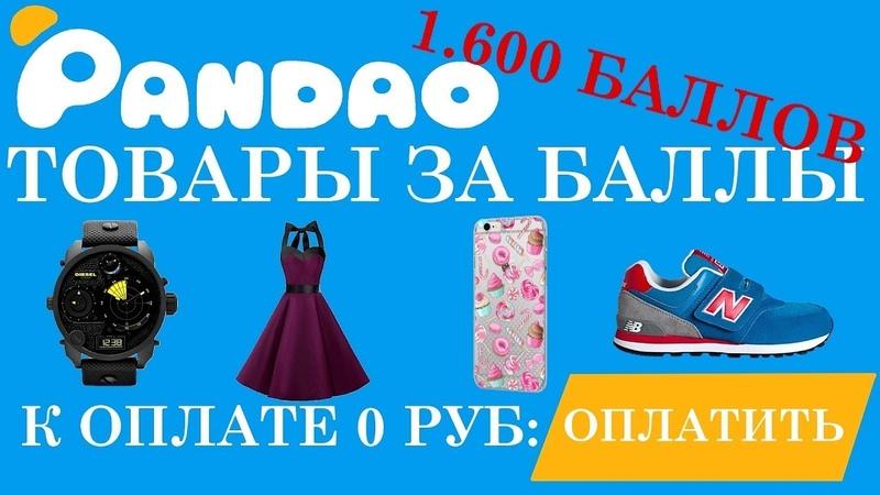 ХАЛЯВА Бесплатные покупки на Пандао 1600 халявных балов по промокодам Как покупать на pandao