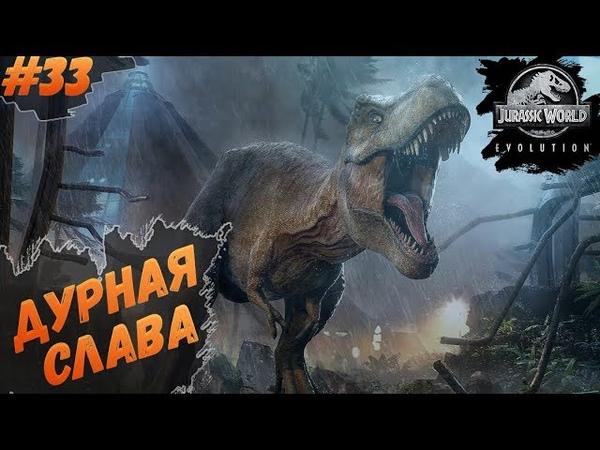 Jurassic World Evolution - НЕЗАКОНЧЕННЫЕ ДЕЛА   33
