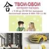 интернет-магазин ТВОИ-ОБОИ.РФ