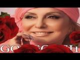 GOOGOOSH Million Roses Миллион алых роз Гугуш